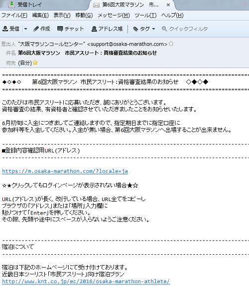 大阪マラソンメール