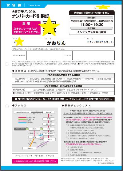 大阪マラソン受付表