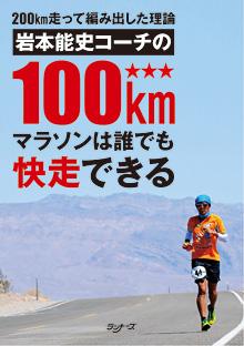 b_iwamoto100km.jpg
