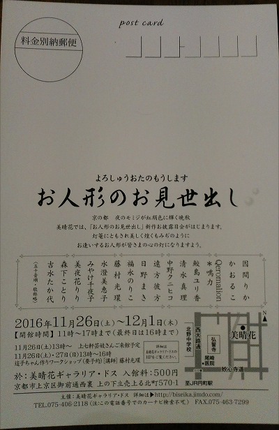 展示会2016秋