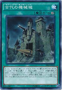 古代の機械城
