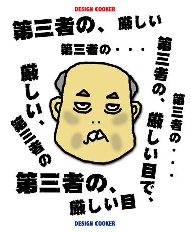 舛添 都知事 2016 第三者