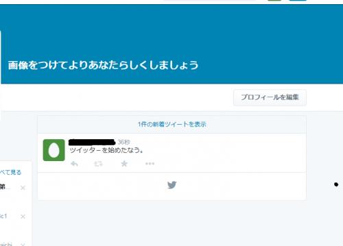 初ツイート@1周年