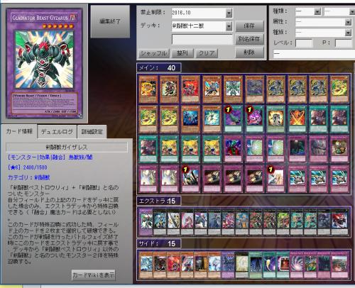 20161018剣闘獣十二SR