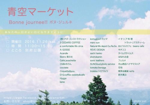 青空マーケット201611