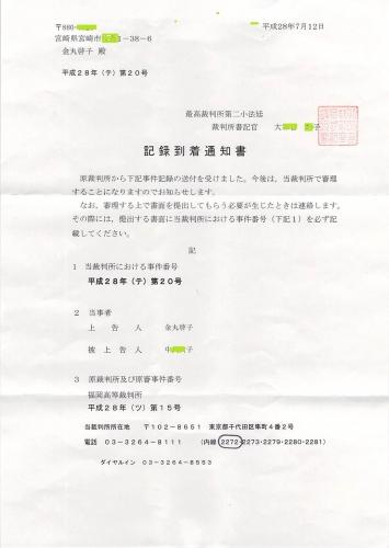 最高裁・記録到着通知書 - コピー