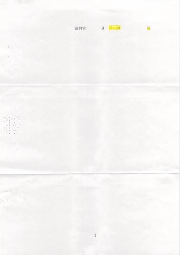 上告判決・2 - コピー