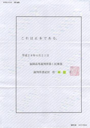 上告判決・3 - コピー