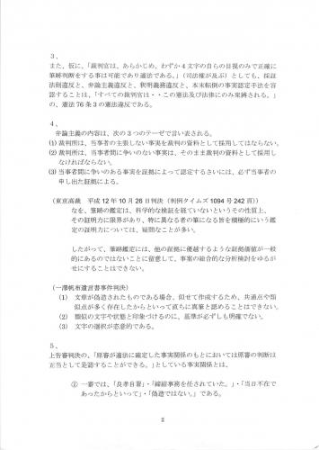 2頁・特別上告書