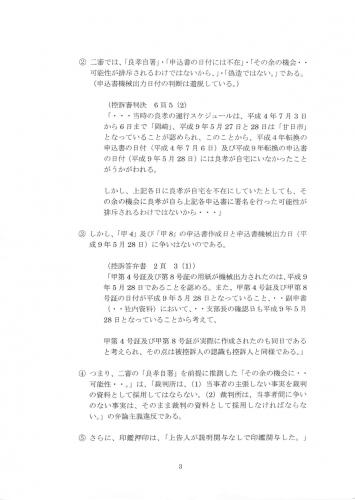 3頁・特別上告書