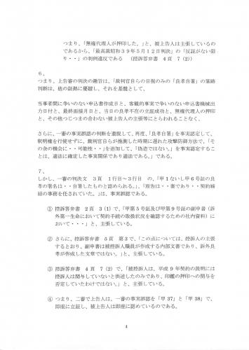 4頁・特別上告書
