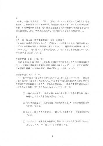 5頁・特別上告書