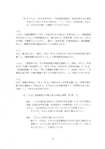 6頁・特別上告書