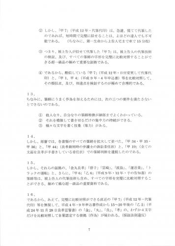 7頁・特別上告書