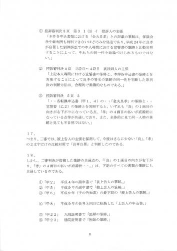 8頁・特別上告書