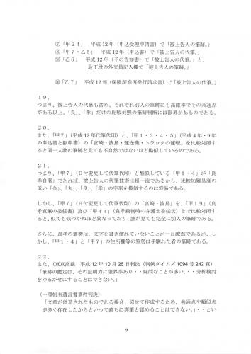 9頁・特別上告書