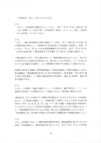10頁・特別上告書
