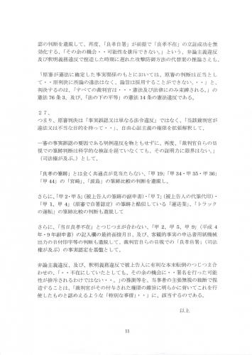 11頁・特別上告書