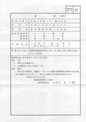 2016年9月30日・最高裁決定(棄却) (2)