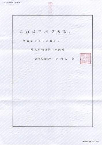 2016年9月30日・最高裁決定(棄却) (3)