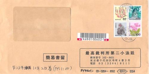2016年9月30日・最高裁決定(棄却) (4)