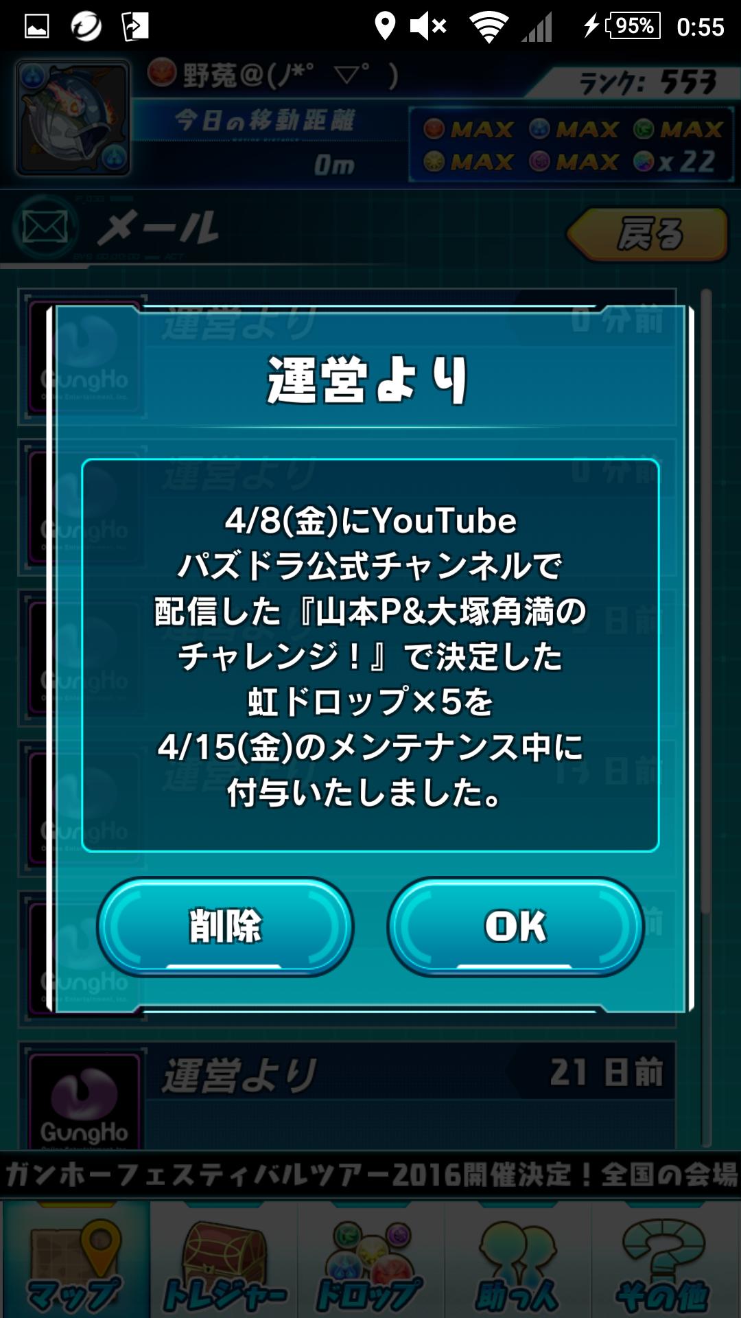 Screenshot_2016-04-17-00-55-53.png