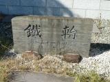 JR角館駅 鐵輪 タイトル