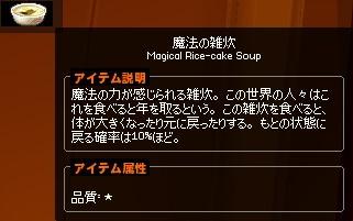 mabinogi_2016_09_14_056.jpg