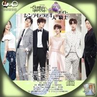 シンデレラと4人の騎士〈ナイト〉OST-1