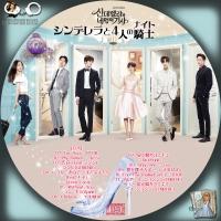 シンデレラと4人の騎士〈ナイト〉OST☆-1