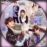 シンデレラと4人の騎士〈ナイト〉OST★-1