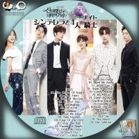 シンデレラと4人の騎士〈ナイト〉OST-2