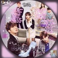 シンデレラと4人の騎士〈ナイト〉OST★-2