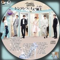 シンデレラと4人の騎士〈ナイト〉OST☆-2