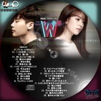 W-二つの世界-OST-2☆