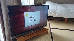 160802テレビ2