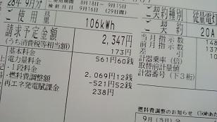 160916電気代9月分