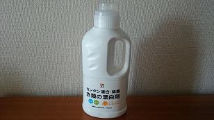 160917洗剤ボトル2