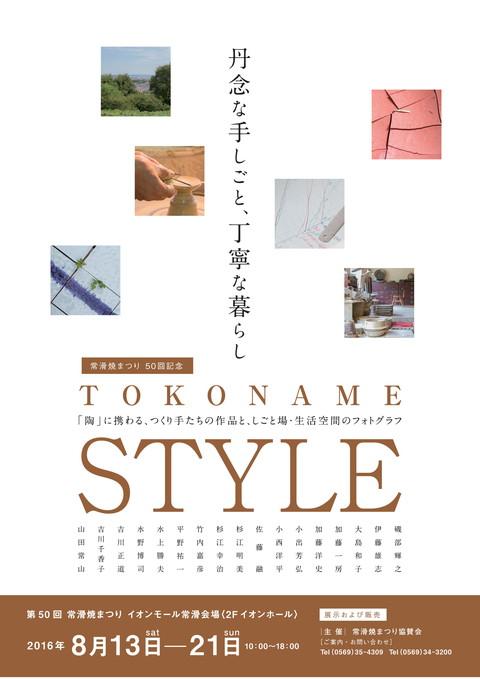 Tokoname Style Flyer A4-FIN02