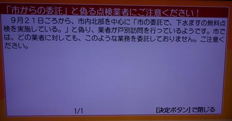 DSC090418.jpg