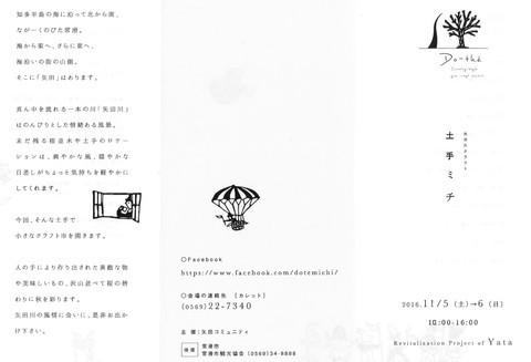 dotemichi-event.jpg