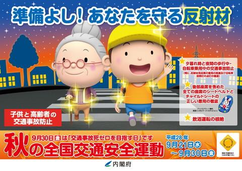 h28_aki_poster_yoko.jpg