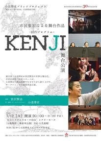 kenji本チラシ表ブログ