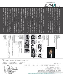 kenji本チラシ裏ブログ