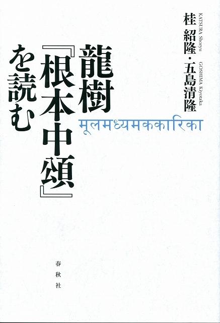 ChuronKatsuraGoshima.jpg