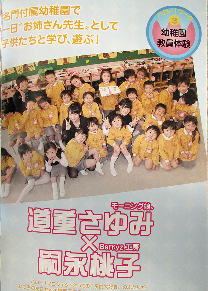 幼稚園教員体験