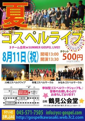 合同ライブ2016_1