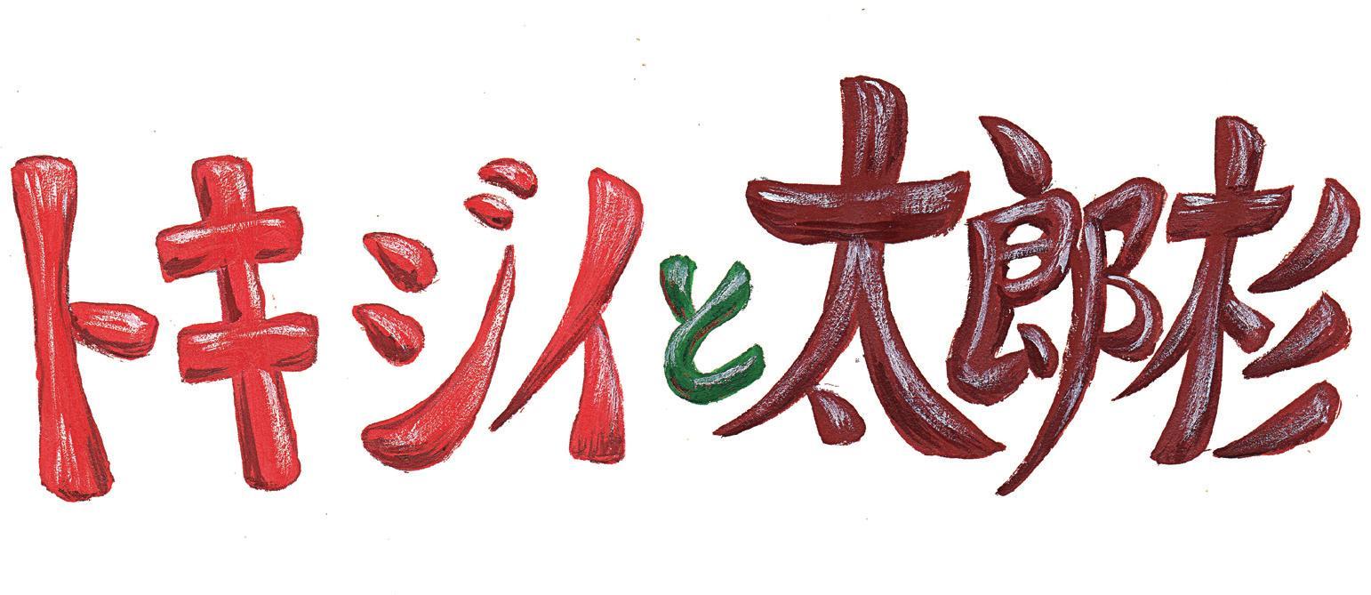 トキジイ表文字