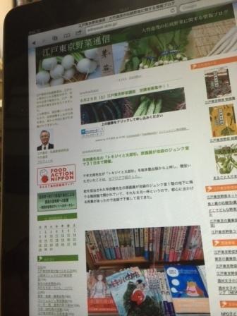 江戸野菜ブログ