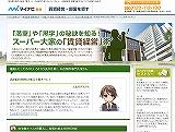 マイナビ賃貸 上総紹介記事TOP160X160